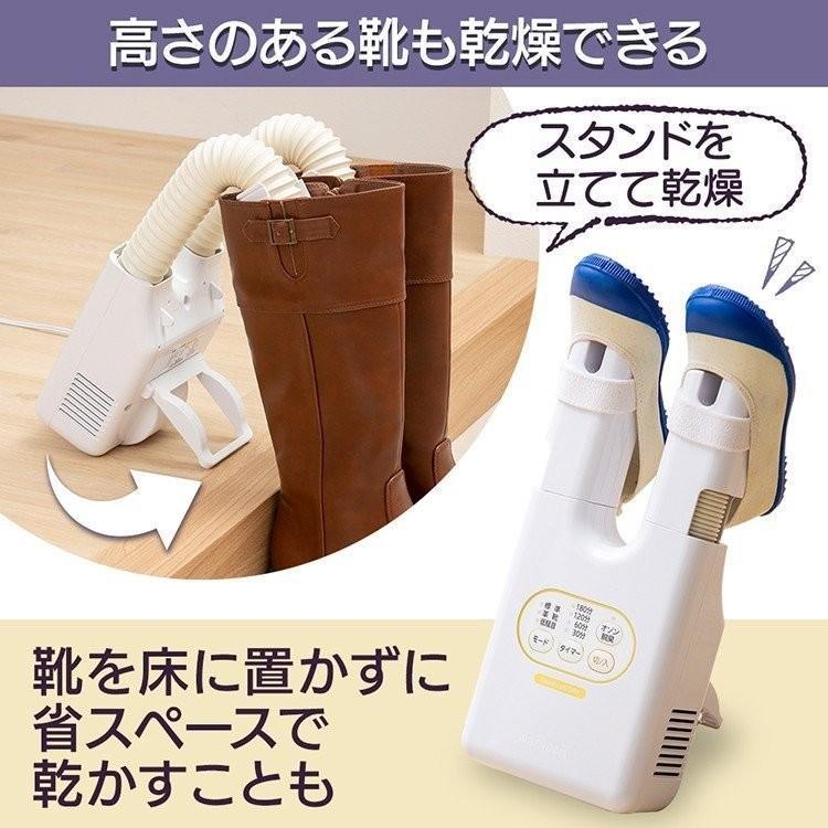靴乾燥機 アイリスオーヤマ 靴乾燥 くつ乾燥 脱臭 消臭  安い カラリエ  SD-C2-W|bestexcel|03