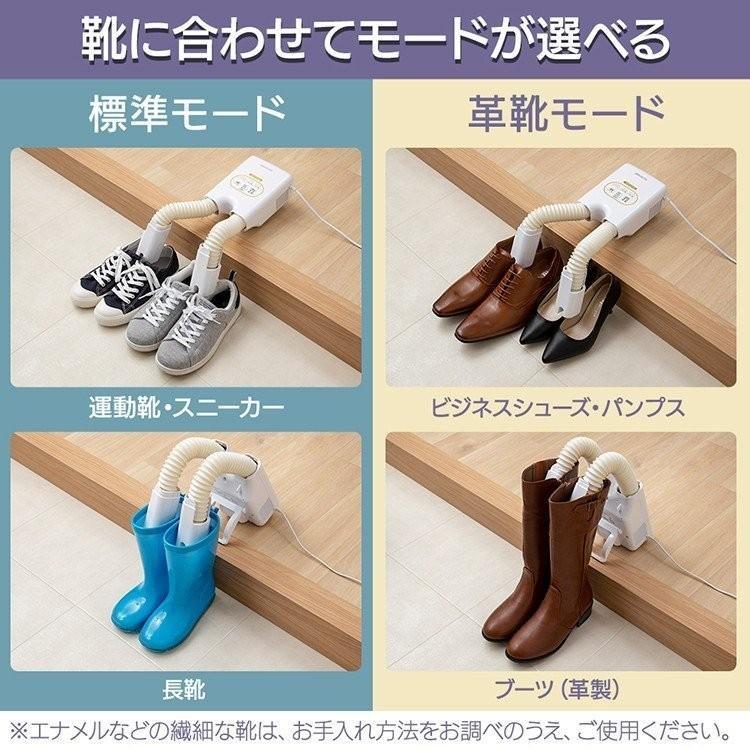 靴乾燥機 アイリスオーヤマ 靴乾燥 くつ乾燥 脱臭 消臭  安い カラリエ  SD-C2-W|bestexcel|04