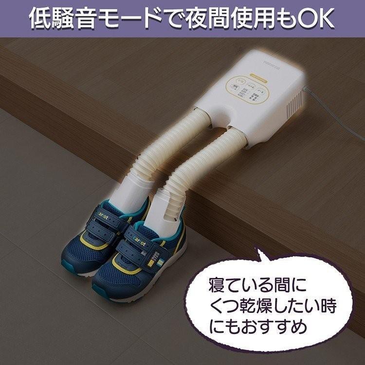 靴乾燥機 アイリスオーヤマ 靴乾燥 くつ乾燥 脱臭 消臭  安い カラリエ  SD-C2-W|bestexcel|05