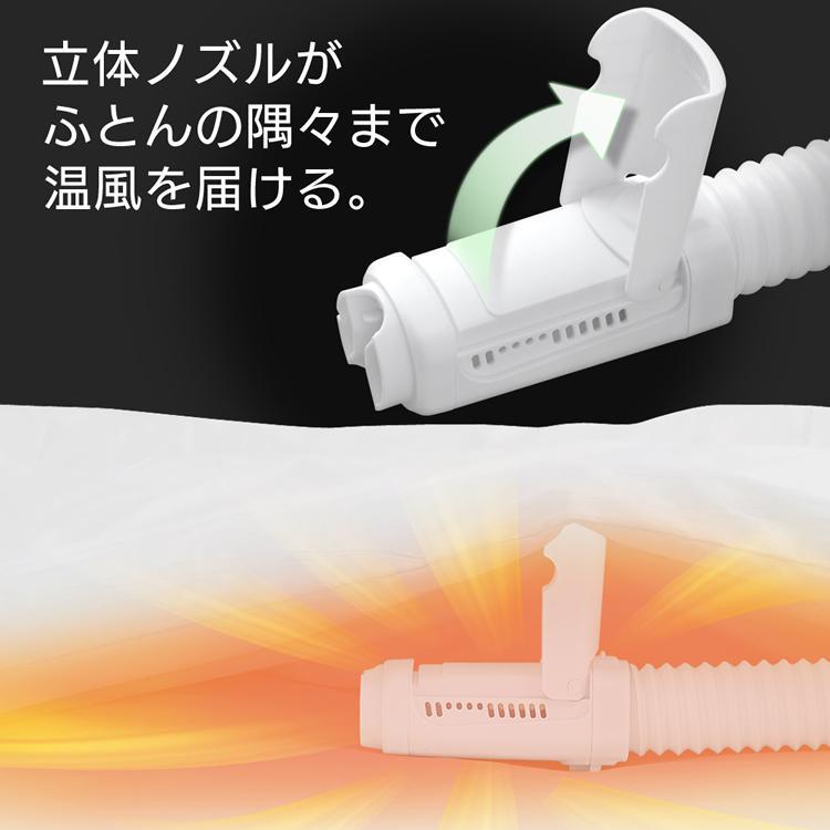 布団乾燥機 アイリスオーヤマ カラリエ ふとん乾燥機 衣類乾燥 靴乾燥機 くつ乾燥機 ダニ退治 マット不要 ツインノズル FK-W1|bestexcel|07
