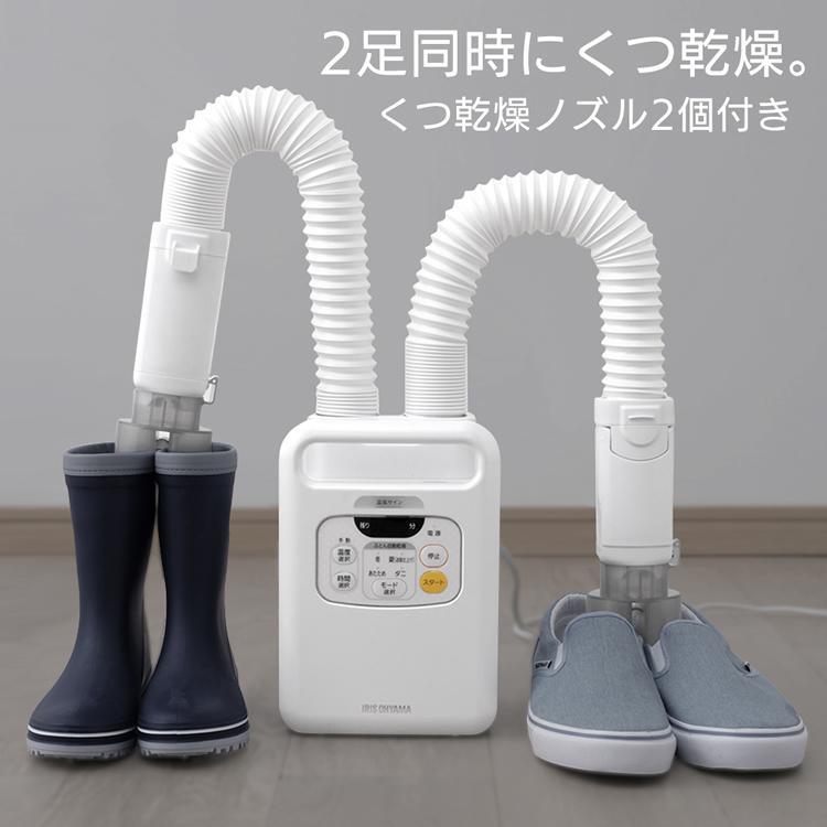 布団乾燥機 アイリスオーヤマ カラリエ ふとん乾燥機 衣類乾燥 靴乾燥機 くつ乾燥機 ダニ退治 マット不要 ツインノズル FK-W1|bestexcel|09