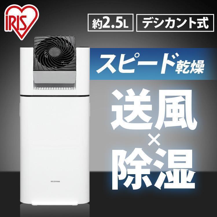 除湿機 衣類乾燥 アイリスオーヤマ 衣類乾燥除湿機 衣類乾燥機 除湿器 サーキュレーター IJD-I50|bestexcel