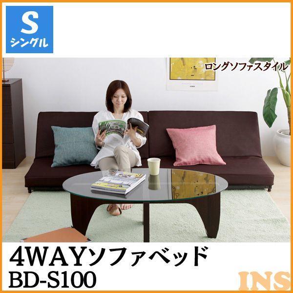 ベッド ソファ 4WAYソファベッド BD-S100 シングル アイリスオーヤマ