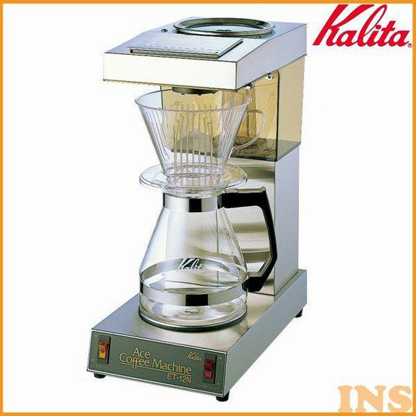コーヒーメーカー 業務用コーヒーメーカー 12杯用 Kalita(カリタ) ET-12N