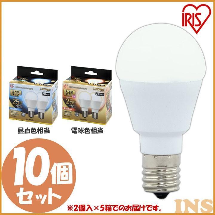 LED電球 E17 全方向タイプ 25W形相当 25W形相当 LDA2N-G-E17/W-2T52P ・LDA2L-G-E17/W-2T52P 10個セット アイリスオーヤマ