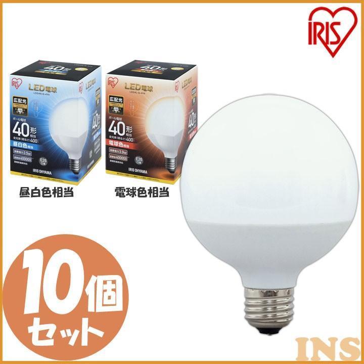 LED電球 E26 広配光タイプ ボール電球 40W形相当 40W形相当 LDG4N-G-4V4 ・LDG4L-G-4V4 10個セット アイリスオーヤマ