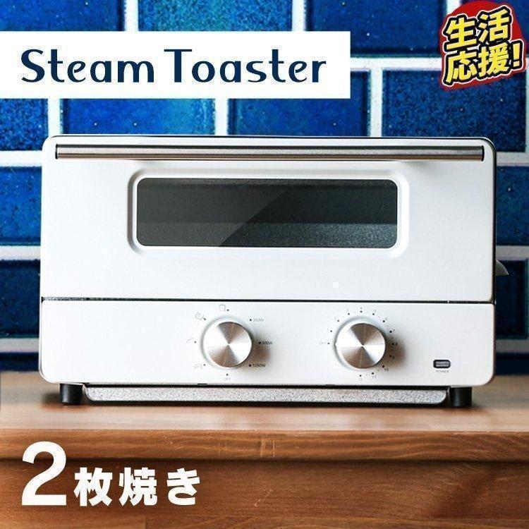 トースター 2枚 スチーム オーブントースター おしゃれ  白 ホワイト シンプル 一人暮らし 新生活 2枚焼き スチームトースター HIRO IO-ST001|bestexcel