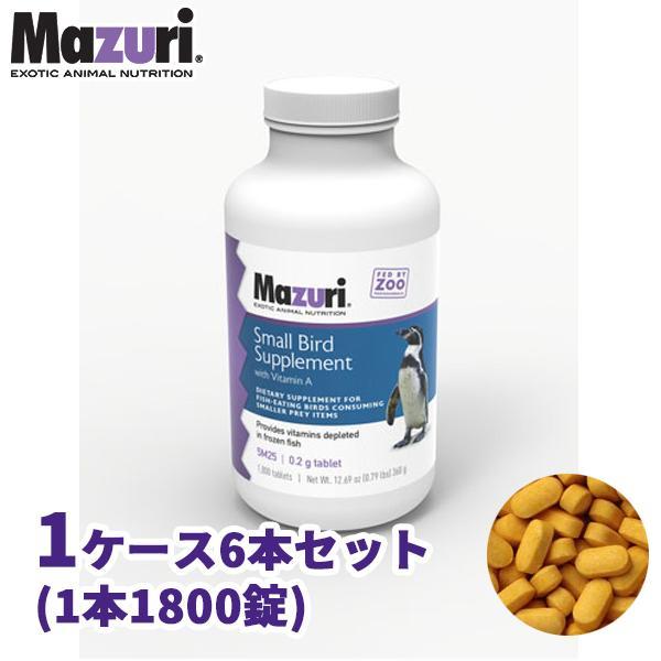 【代引き不可】スモールバードサプリメント ビタミンAあり 業務用 1ケース ペンギン·魚食鳥類用 5M25 Mazuri(マズリ)
