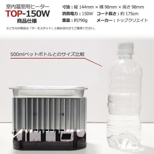 園芸用ヒーター サーモスタット付き TOP-150W TOPCREATE(トップクリエイト)|bestfactoryshopping2|02