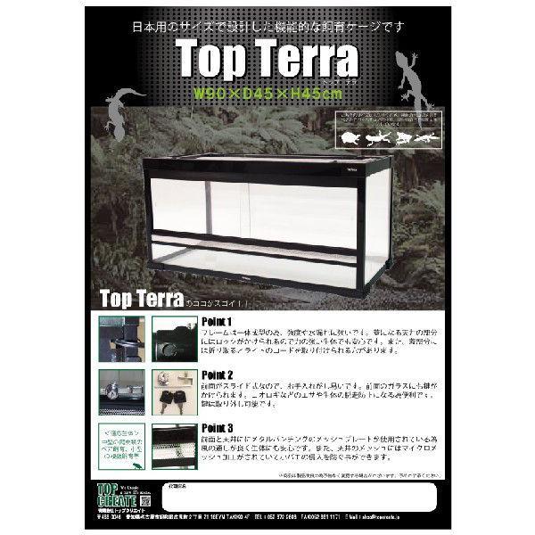 トップテラ 爬虫類飼育ケージ TOP-90×45×45  TOPCREATE(トップクリエイト)|bestfactoryshopping2|02