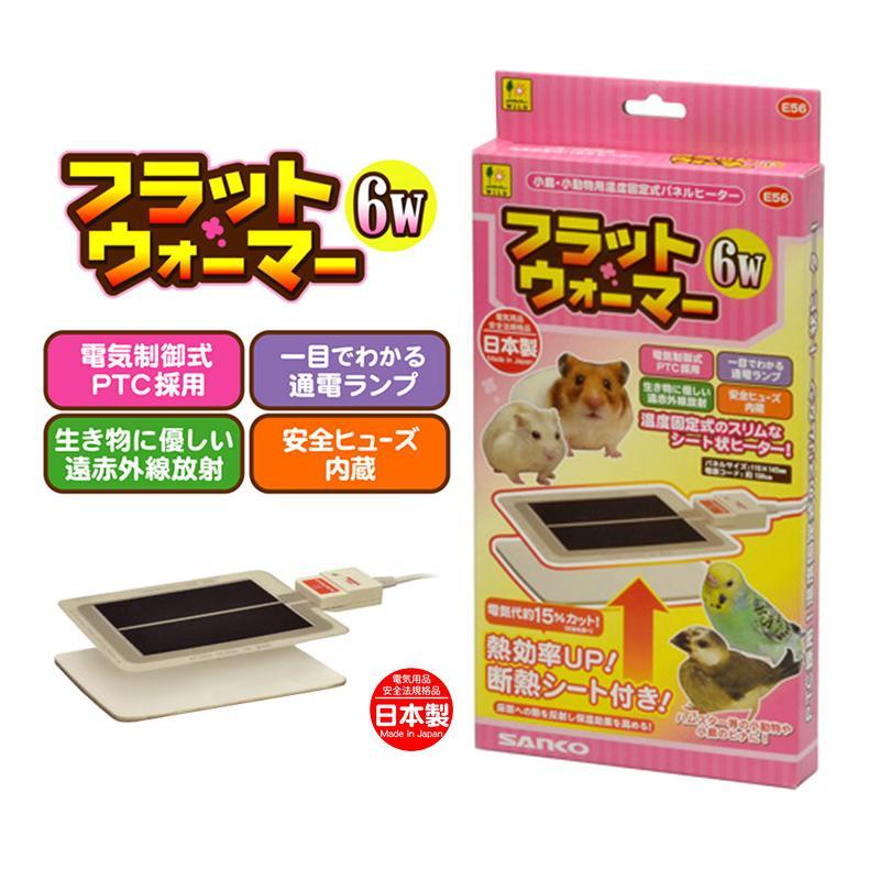フラットウォーマー 6W E56 送料激安 SANKO(三晃/サンコー)|bestfactoryshopping2