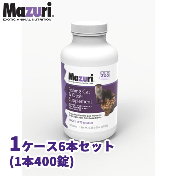 【代引き不可】フィッシングキャット&カワウソサプリメント 業務用 1ケース 魚食ネコ科·カワウソ用 5M2F Mazuri(マズリ)