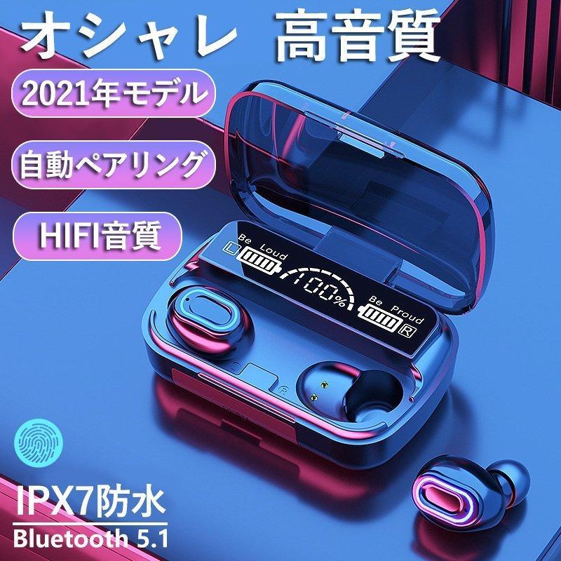 ワイヤレスイヤホン 最新型 ブルートゥースイヤホン Bluetooth5.1 両耳/方耳  iPhone Android対応 スマホ充電 高音質 スポーツ防水 人間工学設計 ギフト bestlife-os