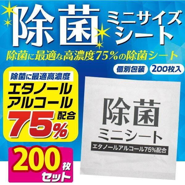 除菌 ウェットティッシュ 除菌シート 200枚 ミニサイズ アルコール 75% ウイルス アルコールパッド 携帯用 使い捨て 除菌ティッシュ|bestline|04