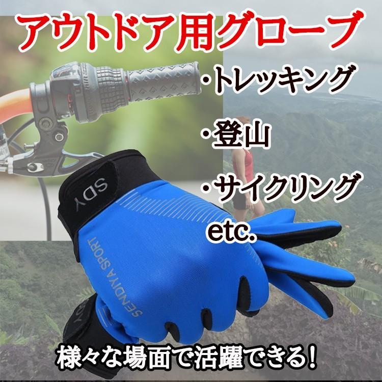 登山 手袋 トレッキンググローブ グローブ 登山用手袋 トレッキング 自転車 安い メンズ レディース おすすめ ハイキング 岩場 夏|bestmart|02