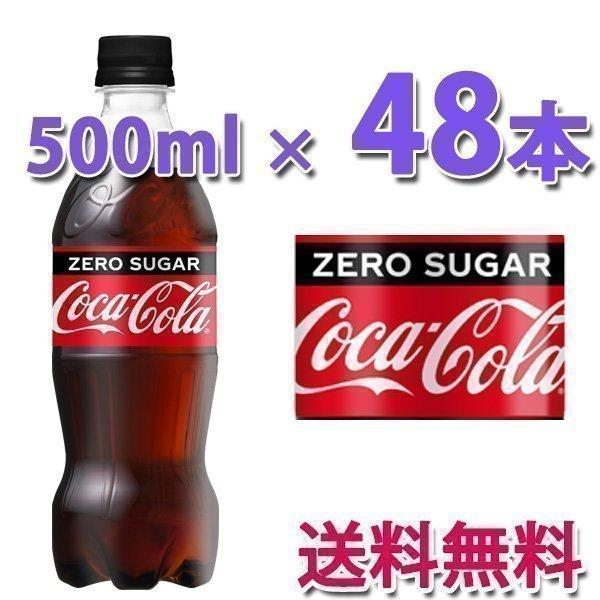 コカ コーラ社製品 コーラゼロシュガー500mlPET ペットボトル 2ケース 48本 ブランド買うならブランドオフ コカコーラゼロ 新商品 新型