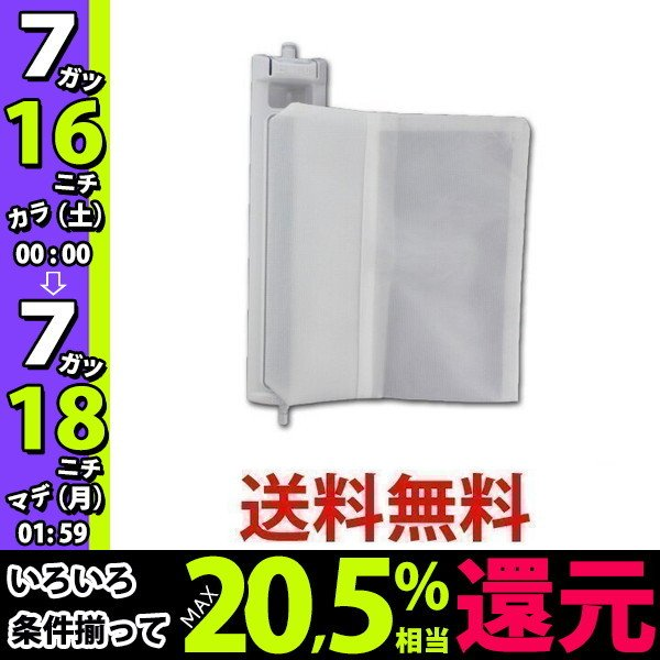 特価品コーナー☆ SHARP シャープ 洗濯機用 糸くずフィルター 贈物 ES-LP1 2103370419 2103370428 代替品 2103370483 純正