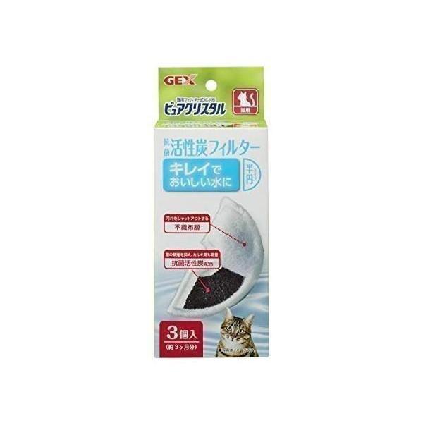 ジェックス ピュアクリスタル 抗菌活性炭フィルター 半円タイプ 猫用 開店記念セール 倉庫 3P GEX