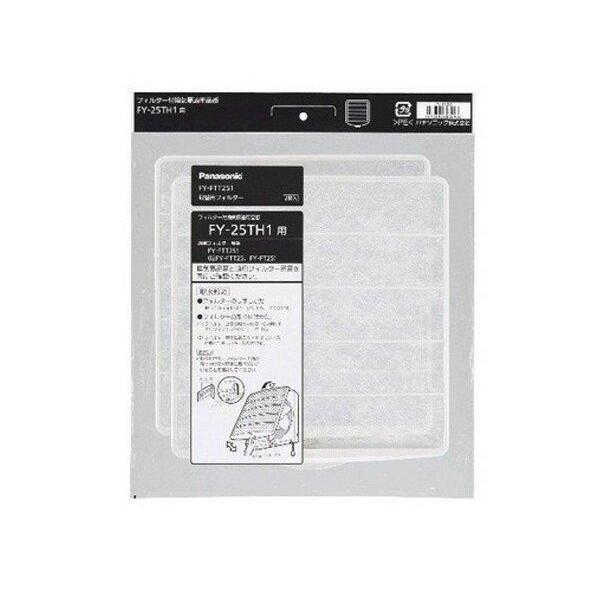 Panasonic 未使用品 FY-FTT251 パナソニック 新作からSALEアイテム等お得な商品満載 FYFTT251 25cmタイプ 換気扇用交換フィルター FY-FTT25の後継品 純正品
