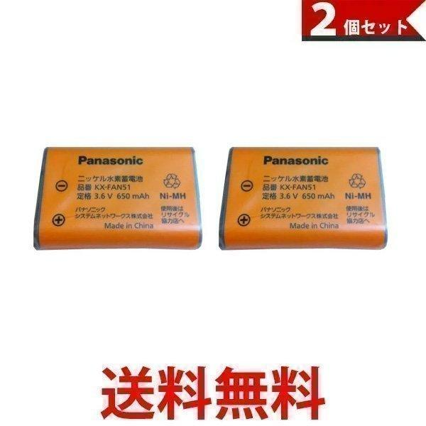 人気 おすすめ Panasonic KX-FAN51 人気ブランド多数対象 パナソニック KXFAN51 コードレス子機用電池パック BK-T407 純正 同等品 電池パック-092 2個セット