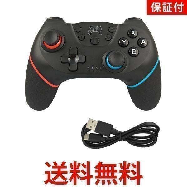 1年保証付 Nintendo アイテム勢ぞろい Switch Proコントローラー 人気ブランド 任天堂 スイッチ 互換 Lite対応 コントローラー 連射機能 無線 ワイヤレス