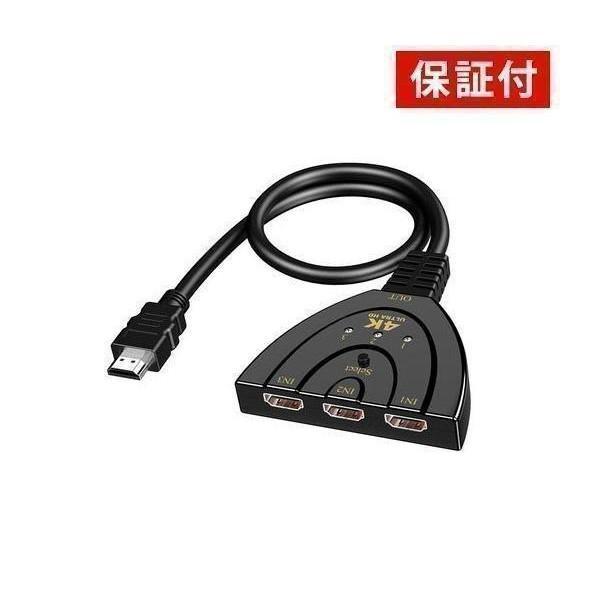 1年保証付 HDMI 切替器 セレクター 分配器 いつでも送料無料 まとめ買い特価 切り替え アダプター 1出力 3入力