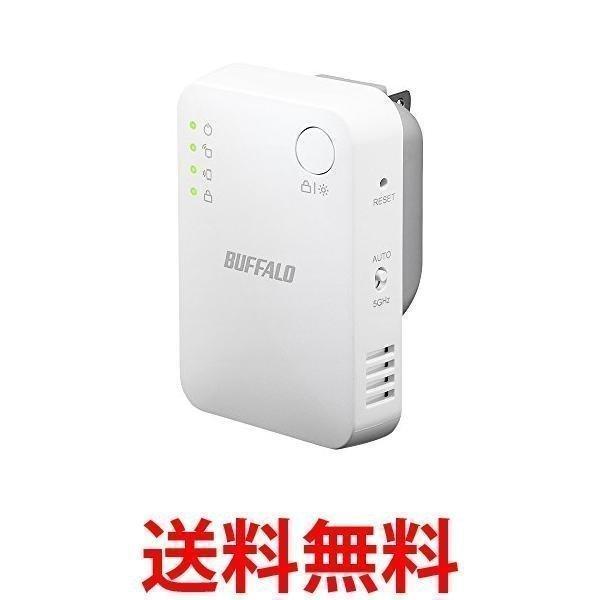 BUFFALO WiFi 無線LAN中継機 WEX-1166DHPS N ディスカウント 11ac n b 簡易パッケージ 866+300Mbps 新登場 ハイパワー コンパクトモデル g a