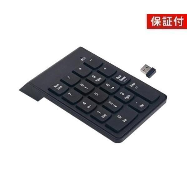 3ヶ月保証付 高品質 テンキー ワイヤレス 電卓 おしゃれ 無線 キーボード USB テンキーパッド 高級品 パソコン Mac コンパクト Windows