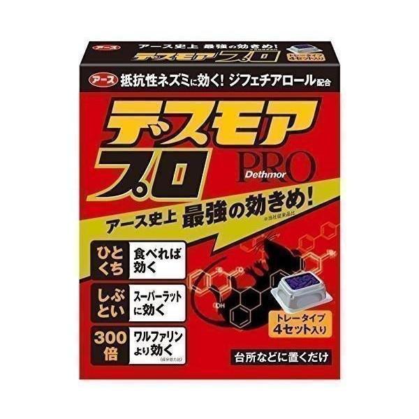 アース製薬 デスモアプロ 未使用 トレータイプ Earth ネズミ駆除剤 通常便なら送料無料 15gX4トレー