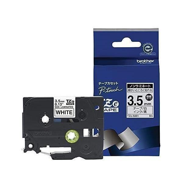 ブラザー TZe-N201 ノンラミネートテープ 白地 黒字 3.5mm TZeテープ brother