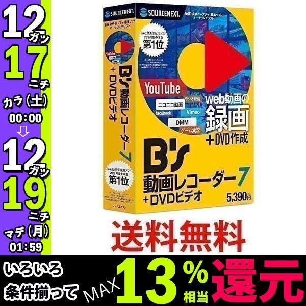 B#039;s 動画レコーダー 安い 激安 プチプラ 本日の目玉 高品質 7+DVDビデオ Win対応