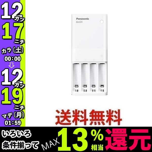 パナソニック BQ-CC91 ホワイト 単3形 単4形 USB入出力充電器