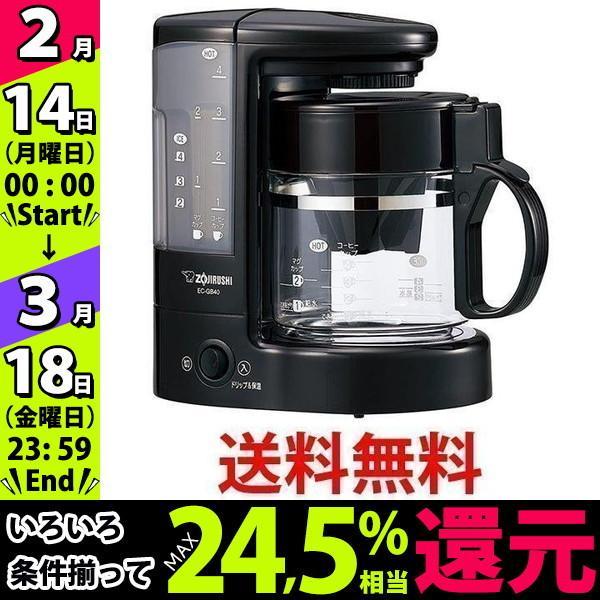 象印 舗 EC-GB40-TD コーヒーメーカー 4杯用 新作通販