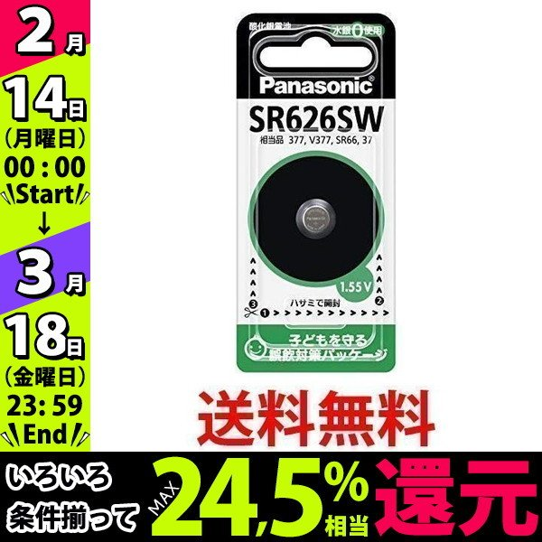 パナソニック 新品未使用 日本未発売 SR-626SW 酸化銀電池 1個入