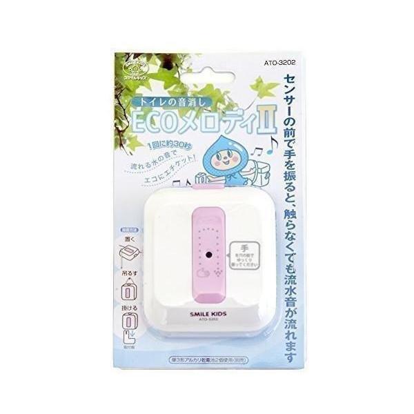 スマイルキッズ ◆在庫限り◆ 海外輸入 トイレの音消しECOメロディ ATO-3202 II