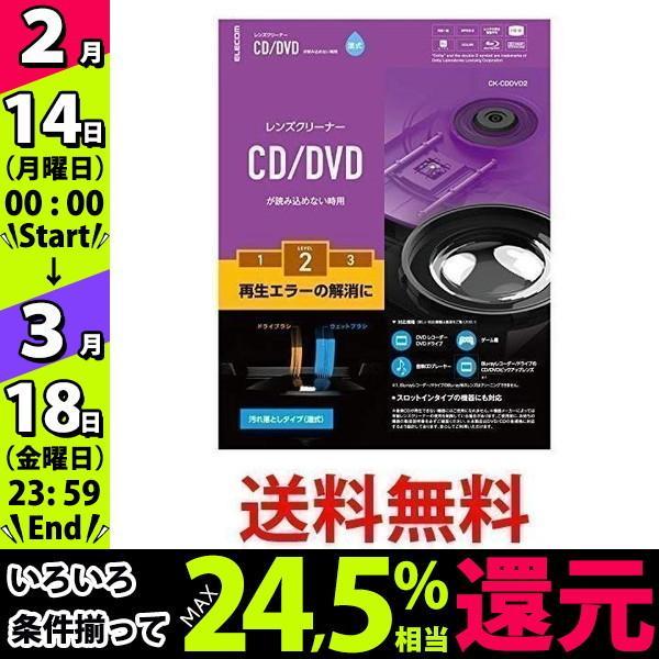 エレコム CK-CDDVD2 レンズクリーナー DVD用 発売モデル デポー 湿式 CD