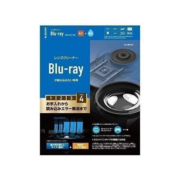 エレコム CK-BR4N レンズクリーナー 定番スタイル ブルーレイ専用 PS4対応 乾式ディスク2枚セット 宅配便送料無料 湿式