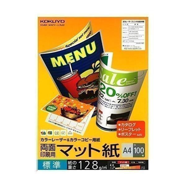 コクヨ LBP-F1210 レーザープリンタ用紙 両面印刷用 『1年保証』 テレビで話題 マット紙 A4 KOKUYO 100枚 標準