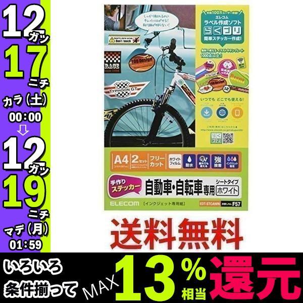 エレコム 開店記念セール 期間限定で特別価格 EDT-STCAWN 手作りステッカー 自動車 ホワイト A4 自転車専用