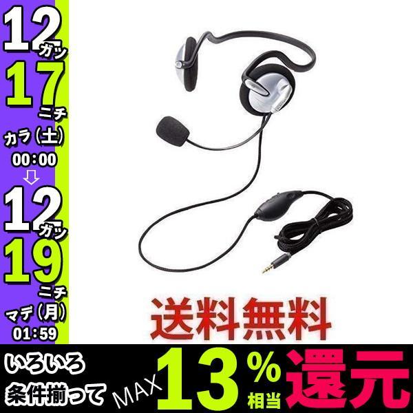 エレコム HS-NB05TSV 1.8m ヘッドセット セール 登場から人気沸騰 マイク 耐久コード 4極 新作続 ネックバンド ELECOM 両耳