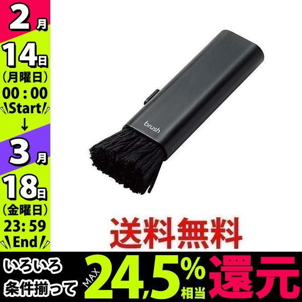 エレコム KBR-014AS ブラック 返品送料無料 クリーナー コンパクト収納タイプ 除電ブラシ 出荷 ほこりとり