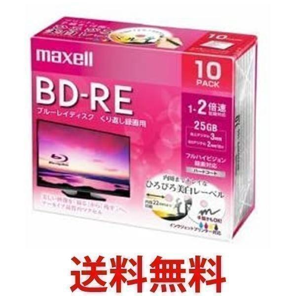 マクセル BEV25WPE.10S 録画用 通常便なら送料無料 BD-RE 標準130分 ワイドプリンタブルホワイト 定番スタイル 10枚パック maxell 2倍速