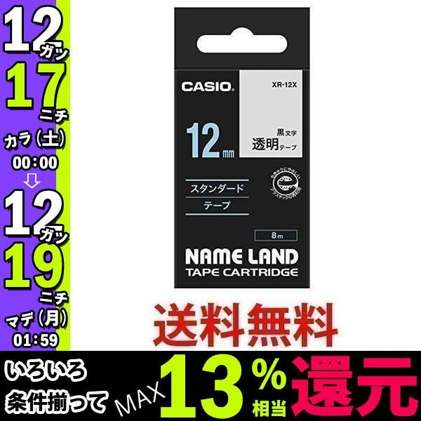 カシオ XR-12X ラベルライター ネームランド 新作 大人気 純正 テープ 12mm CASIO 透明に黒文字 実物