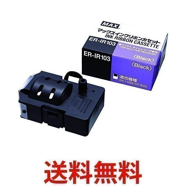 マックス ER-IR103 爆売り インクリボン MAX 黒 タイムレコーダー用 実物
