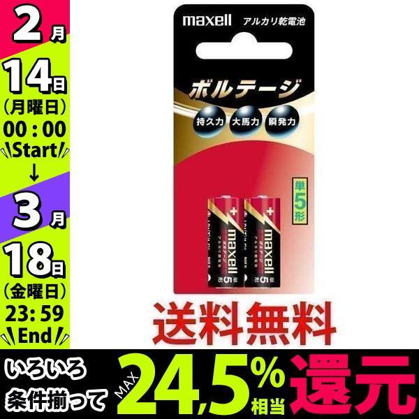 交換無料 マクセル LR1 T 2B アルカリ乾電池 ブリスターパック入り 単5形 ボルテージ 2本 maxell 国際ブランド