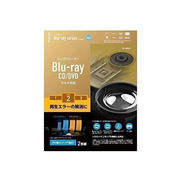 エレコム CK-BRP2 レンズクリーナー 25%OFF ブルーレイ CD 再生エラー解消に 2枚セット 湿式 DVD用 蔵 ELECOM
