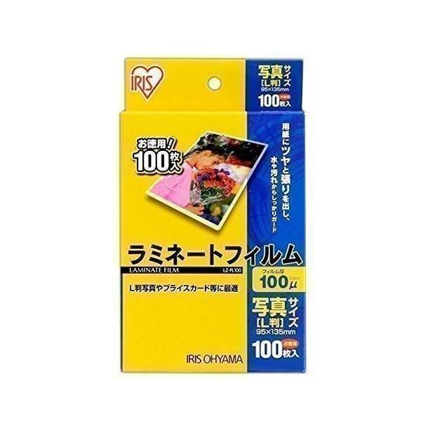 アイリスオーヤマ LZ-PL100 在庫一掃売り切りセール ラミネートフィルム サイズ 100枚入 推奨 写真L