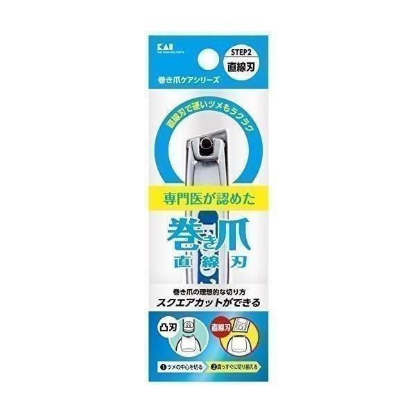 貝印 KQ2034 販売期間 限定のお得なタイムセール 巻き爪用直線刃 SALE開催中 Corporation Kai 爪切り
