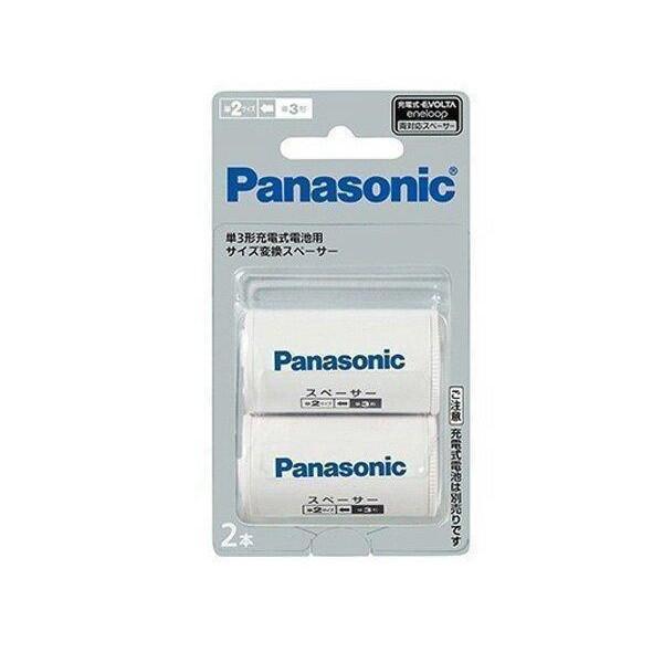 Panasonic BQ-BS2 2B パナソニック 超目玉 BQBS22B 2本入 BQBS2 デポー 単3形充電池用 サイズ変換スペーサー 単3形→単2形