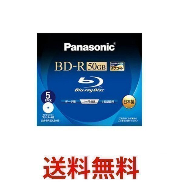 Panasonic 新着 ブランド激安セール会場 LM-BR50LDH5 Blu-ray ディスク 50GB 2層 追記型 ブルーレイディスク LMBR50LDH5 5枚 ワイドプリンタブル 4倍速 パナソニック